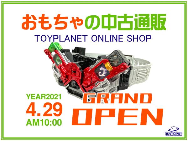 onlineshop open